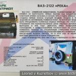 """ВАЗ-2122 """"Река"""" в музейном комплексе парка Патриот"""