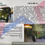 ГАЗ-69А в музейном комплексе парка Патриот