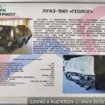 "ЛуАЗ-1901 ""Геолог"" в музейном комплексе парка Патриот"