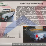 """ГАЗ-24 """"Волга"""" кабриолет в музейном комплексе парка Патриот"""