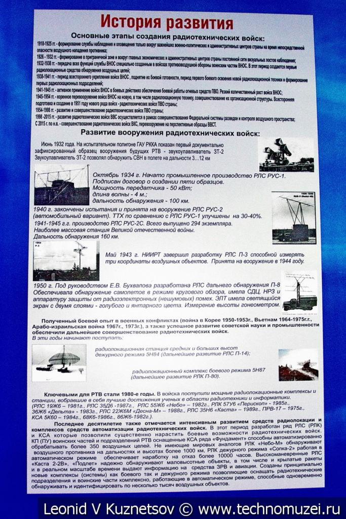 Стенд история и современность радиолокационных станций ПВО в музейном комплексе парка Патриот