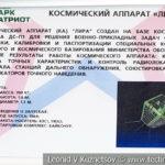 """Спутник-мишень """"Лира"""" в музейном комплексе парка Патриот"""