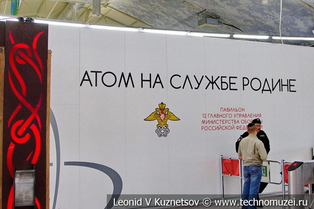 Зал Атом на службе Родины в музейном комплексе парка Патриот