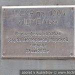 """Речной сторожевой артиллерийский бронекатер проекта 1204 """"Шмель"""" в музее Победы на Поклонной горе"""