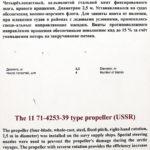 Гребной винт 11 71 4253-39 судов обеспечения ВМФ в музее Победы на Поклонной горе