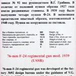 76-мм опытная полковая пушка Ф-24 образца 1939 года в музее Победы на Поклонной горе