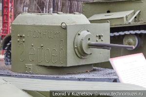 Пулеметная башня плавающего танка Т-38 1936 года в музее Победы на Поклонной горе