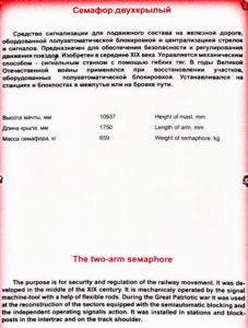 Двухкрылый семафор в музее Победы на Поклонной горе