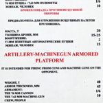 """Бронеплощадки бронепоезда """"Красновосточник"""" 1917 года в музее Победы на Поклонной горе"""