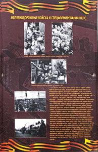 Стенды о железнодорожных войсках в музее Победы на Поклонной горе