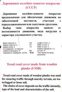 Деревянное колейное дощатое покрытие в музее Победы на Поклонной горе