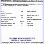 Немецкая 105-мм горная гаубица Geb H 40 1940 года в музее Победы на Поклонной горе