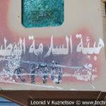 """Самоходный минный трал Aardvark JSFU на выставке """"Сирийский перелом"""""""