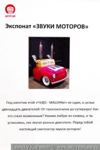 """Аттракцион """"Послушай звук мотора"""" в автомузее Моторы Октября в Москве"""