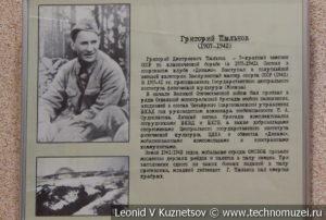 Стенды о спортсменах-добровольцах в Музее обороны Москвы