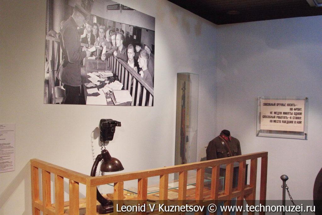 Москва на осадном положении в Музее обороны Москвы