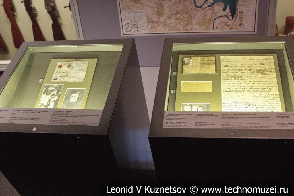 Документы ополченцев в Музее обороны Москвы