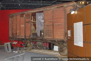 Вагон теплушка в Музее обороны Москвы