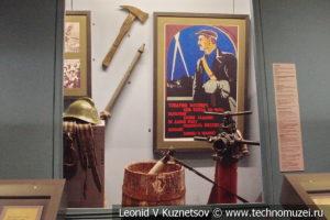 Пожарная охрана в Музее обороны Москвы