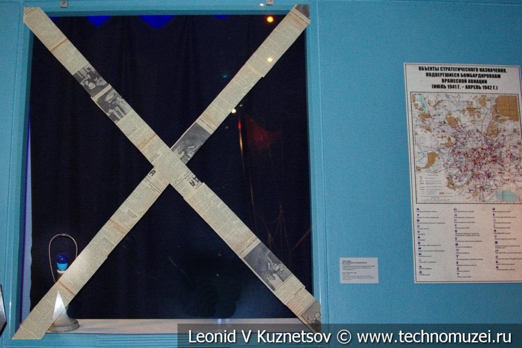 Светомаскировка в Музее обороны Москвы