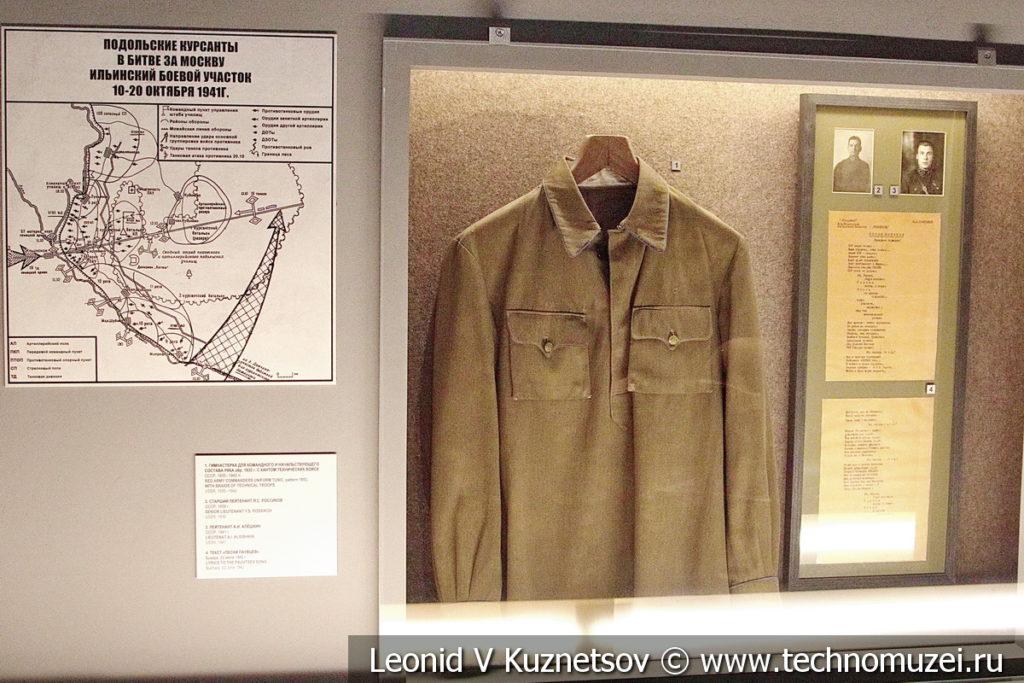 Стенд о Подольских курсантах в Музее обороны Москвы