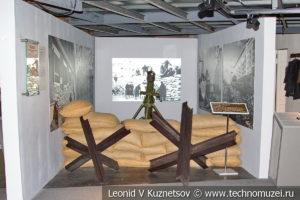 Противотанковые ежи в Музее обороны Москвы