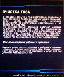 Макет Центробежная очистка газа в музее магистрального транспорта газа