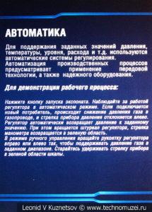 Макет Автоматическое управление перекачкой газа в музее магистрального транспорта газа