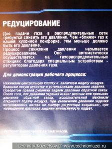 Макет Редуцирование газа в музее магистрального транспорта газа