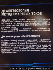 Вихревой дефектоскоп в музее магистрального транспорта газа