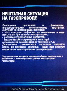 Стенд Причины аварий и нештатных ситуаций на газопроводах в музее магистрального транспорта газа