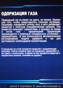 Стенд Одоризация газа - метод обнаружения утечек в музее магистрального транспорта газа
