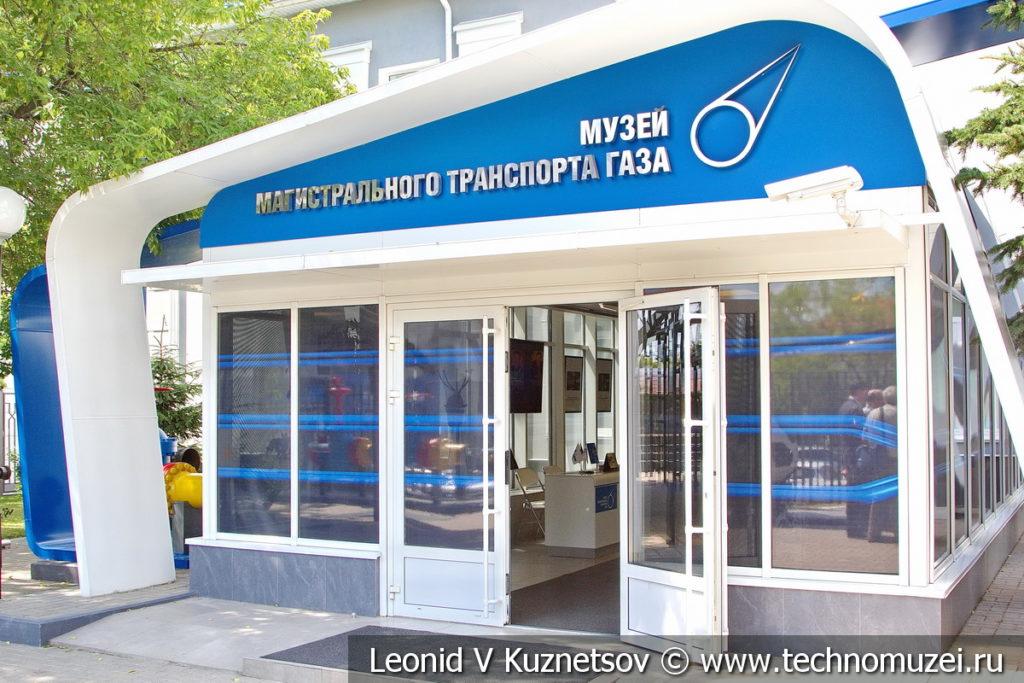Музей магистрального транспорта газа в Москве