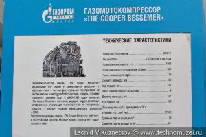 Компрессор фирмы The Cooper Bessemer в музее магистрального транспорта газа