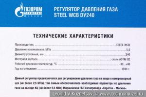 Регулятор давления компании Steel WCB в музее магистрального транспорта газа