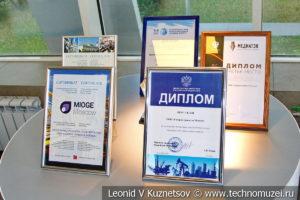 Дипломы за участие в отраслевых выставках в музее магистрального транспорта газа
