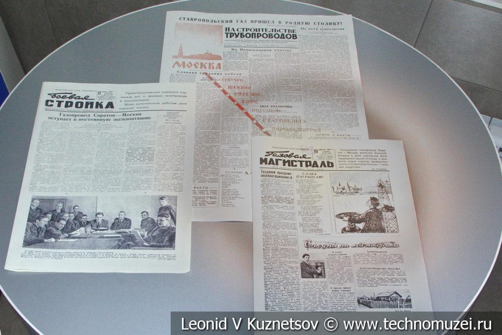 Газета Боевая стройка в музее магистрального транспорта газа