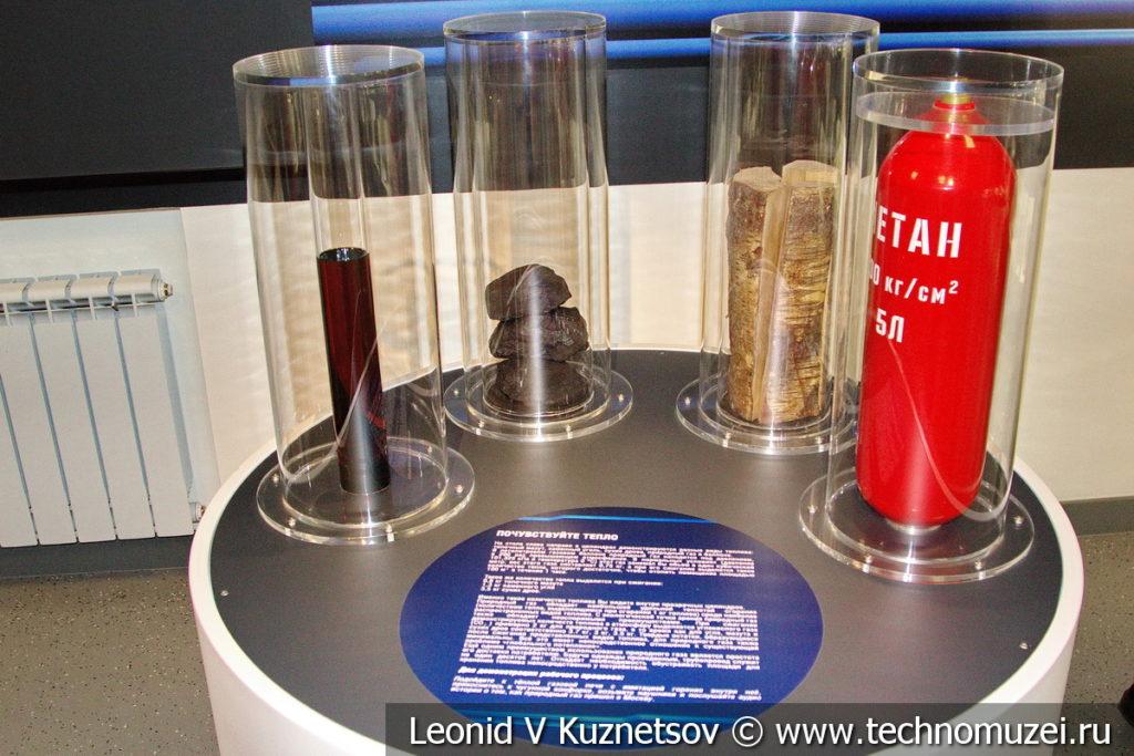 Теплоемкость разных видов топлива в музее магистрального транспорта газа