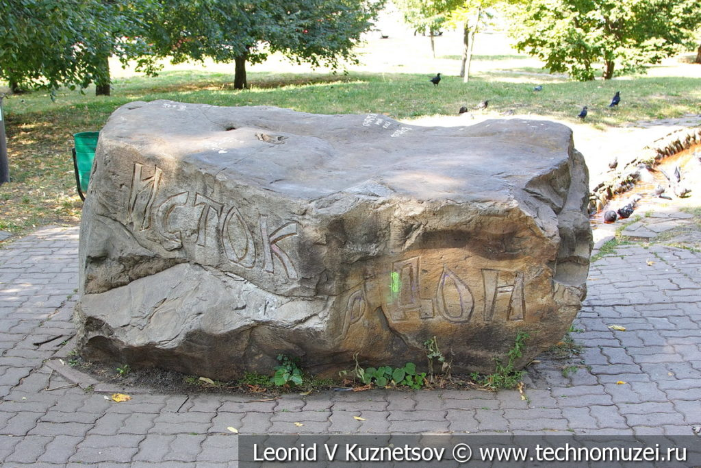 Исток Дона в Детском парке в Новомосковске