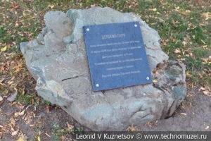 Памятный камень в Детском парке в Новомосковске