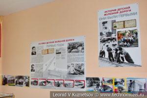 Выставочный зал Тульской детской железной дороги