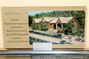 Макет станции Березки 1953 года в выставочном зале Тульской детской железной дороги