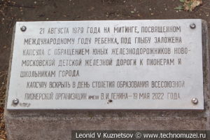 Камень с посланием потомкам на Тульской детской железной дороге