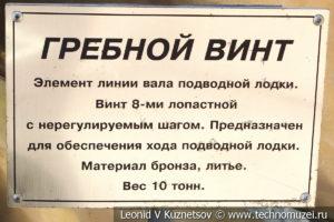 Гребной винт подводной лодки в Музее Военно-морского флота в Москве