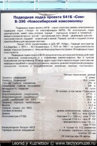 Подводная лодка Б-396 Новосибирский комсомолец в Музее Военно-морского флота в Москве