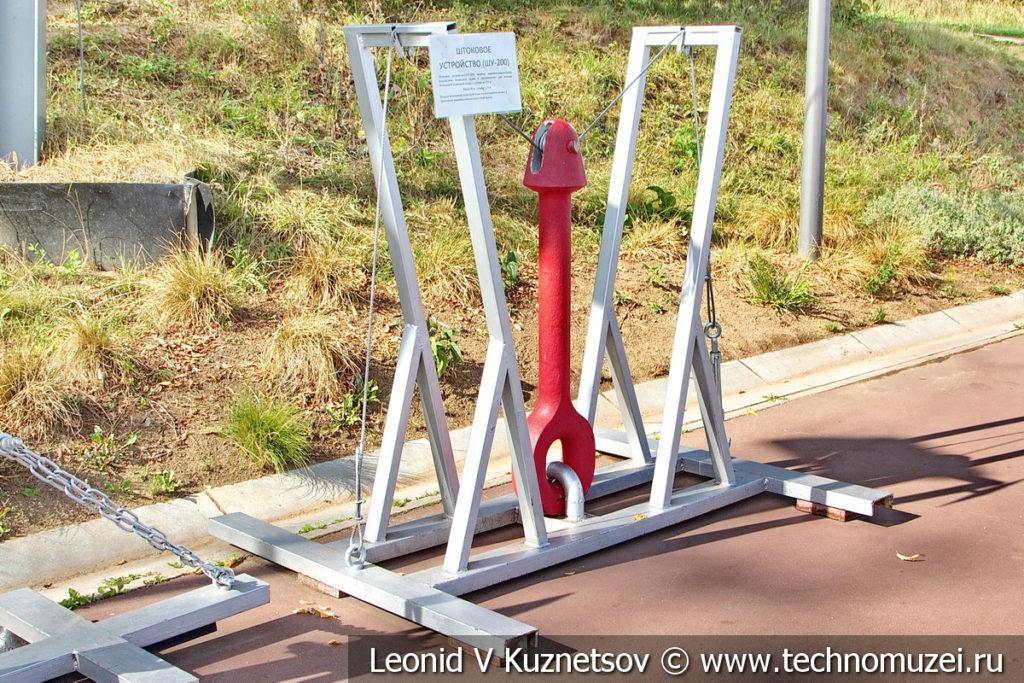 Штоковое устройство ШУ-200 в Музее Военно-морского флота в Москве