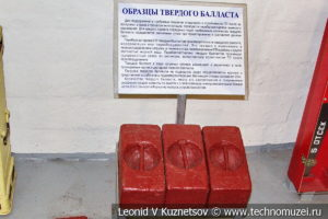 Блоки твердого балласта подводной лодки Б-396 в Музее Военно-морского флота в Москве