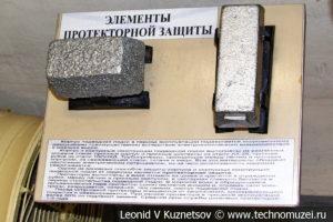 Цинковые элементы протекторной защиты корпуса подводной лодки Б-396 в Музее Военно-морского флота в Москве