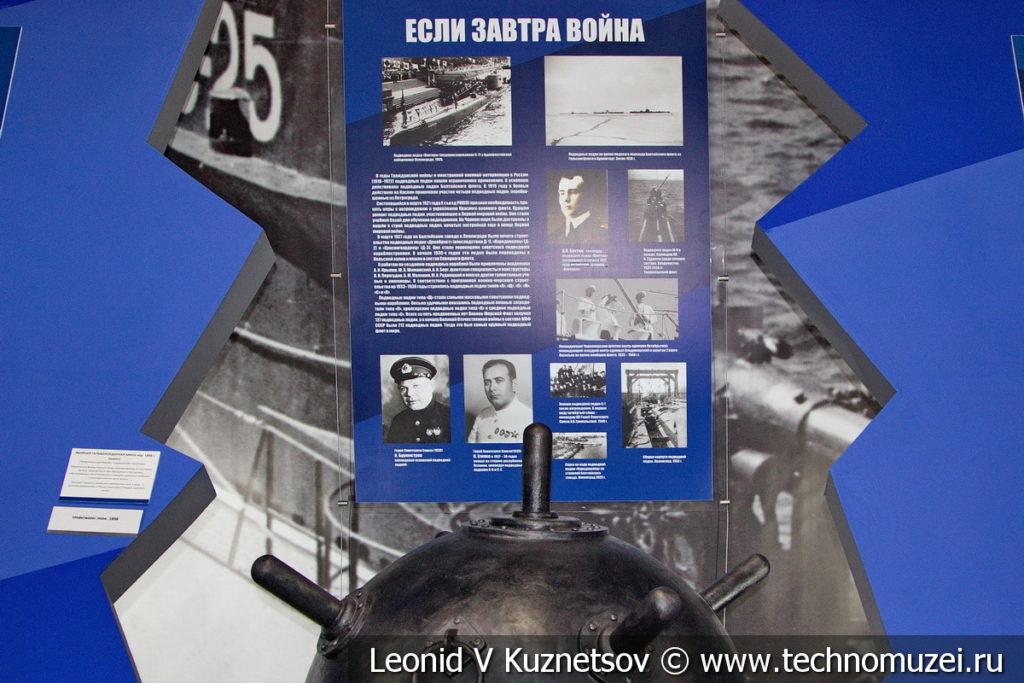 Якорная гальваноударная мина в Музее Военно-морского флота в Москве