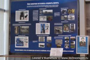 Стенд памяти погибших на боевом посту подводников в Музее Военно-морского флота в Москве